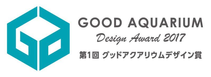 グッドアクアリウムデザイン賞