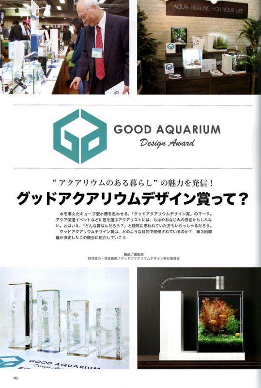 アクアライフ7月号グッドアクアリウムデザイン賞