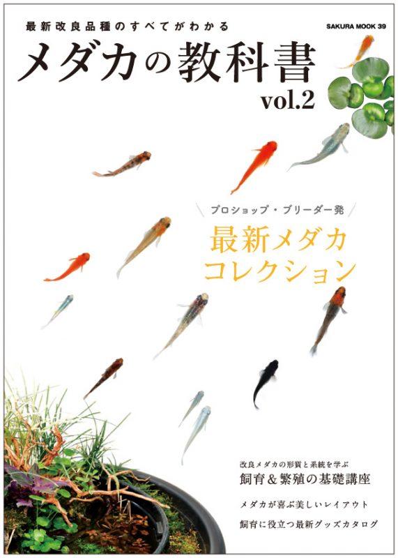メダカの教科書 vol.02