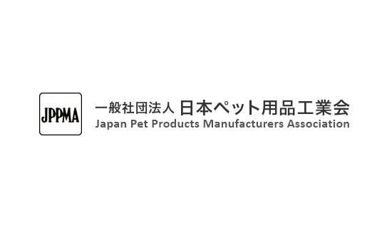 一般社団法人日本ペット用品工業会