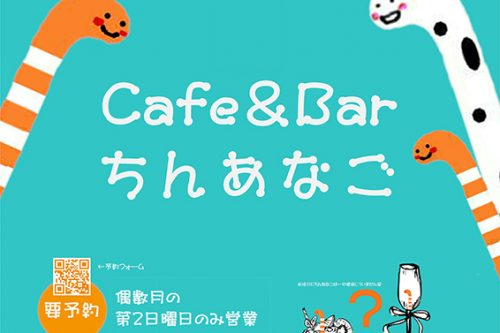 Cafe&Barちんあなご