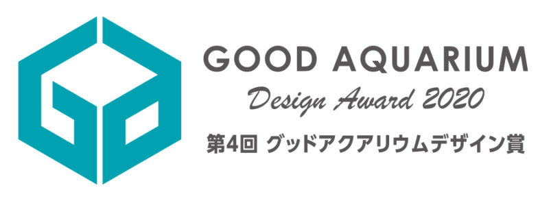 第4回グッドアクアリウムデザイン賞2020
