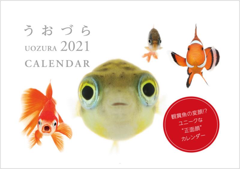 うおづらカレンダー2021